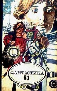 Фантастика 1981