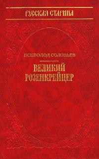 Книга великий розенкрейцер
