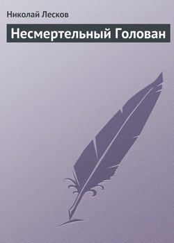 Несмертельный Голован