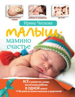 Малыш: мамино счастье