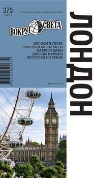 Лондон. Путеводитель читать