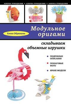 Модульное оригами: складываем объемные игрушки