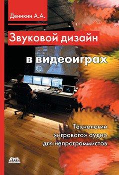 Звуковой дизайн в видеоиграх. Технологии «игрового» аудио для непрограммистов