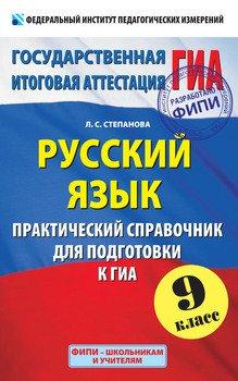 Русский язык. Практический справочник для подготовки к ГИА. 9 класс