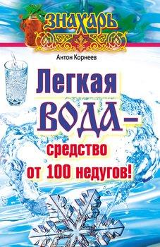 Легкая вода – cредство от 100 недугов!