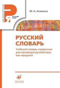 Русский словарь. Учебный словарь русского языка для иностранцев