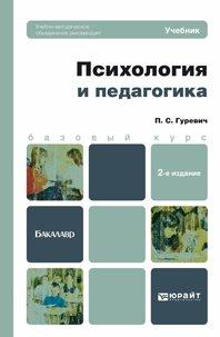 Психология и педагогика 2-е изд., пер. и доп. Учебник для бакалавров