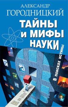 Тайны и мифы науки. В поисках истины