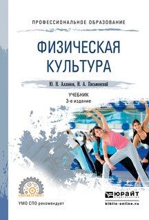 Читать онлайн Физическая культура 3-е изд. Учебник для СПО