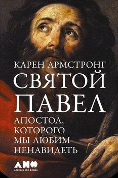 Святой Павел. Апостол, которого мы любим ненавидеть