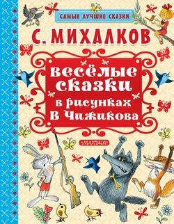Весёлые сказки в рисунках В.Чижикова