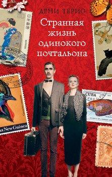 Книга «мои странные мысли» орхан памук купить на ozon. Ru книгу a.