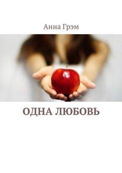 Одна любовь