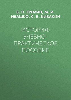История: Учебно-практическое пособие