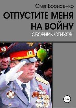 Epub download airman