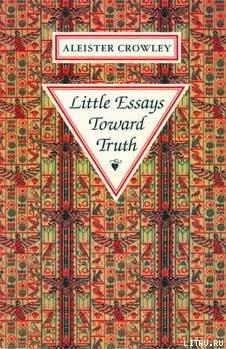 Небольшие эссе относительно истины