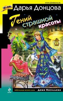 Книги Дарья Донцова читать онлайн бесплатно