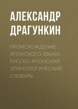 Происхождение японского языка. Русско-японский этимологический словарь