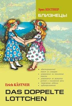 Das doppelte Lottchen / Близнецы. Книга для чтения на немецком языке