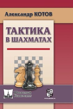 Тактика в шахматах