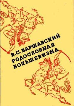 Родословная большевизма
