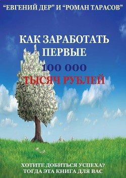Как заработать первые 100 000 тысяч рублей
