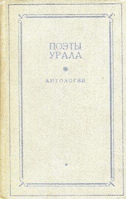 Поэты Урала. Антология в двух томах. Том 1