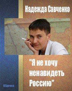 Я не хочу ненавидеть Россию