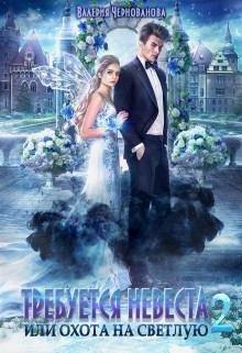 Требуется невеста, или или Охота на Светлую 2