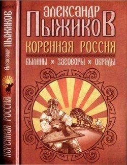 Коренная Россия