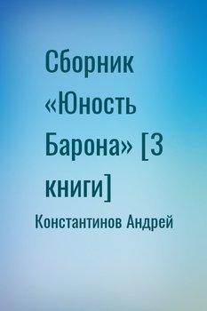 Сборник «Юность Барона» [3 книги]