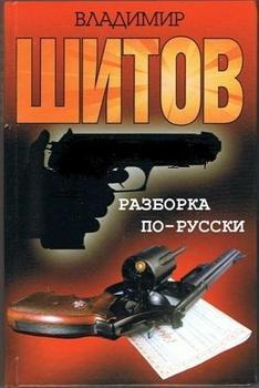 Разборка по-русски