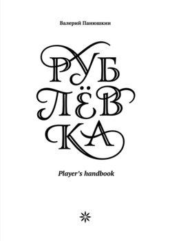 Рублевка. Player's Handbook