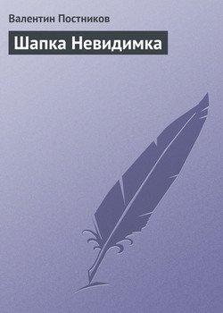 Шапка Невидимка
