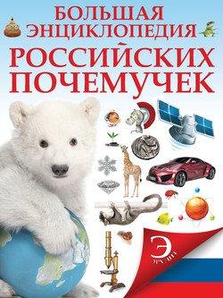 Большая энциклопедия российских почемучек