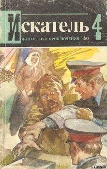 Искатель 1982 #04