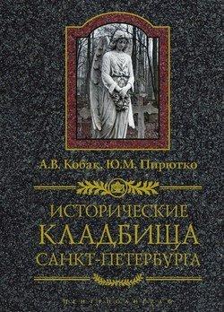 Исторические кладбища Санкт-Петербурга.