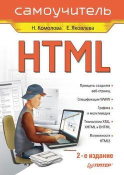 HTML_Самоучитель