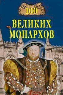 100 великих монархов