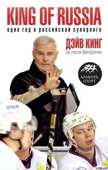 King of Russia.Один год в российской Суперлиге