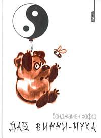 Дао Винни-Пуха