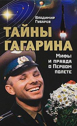 Тайны Гагарина. Мифы и правда о Первом полете