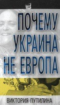 Почему Украина не Европа
