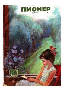 Журнал Пионер 1969г. №8