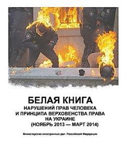 Белая книга нарушения прав человека и принципа верховнства права на Украине.