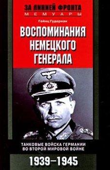Воспоминания немецкого генерала. Танковые войска Германии 1939-1945