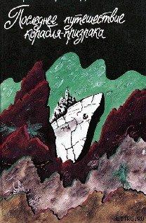 Последнее путешествие корабля-призрака