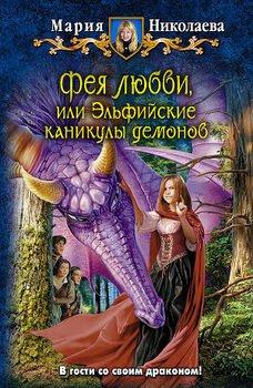 Эльфийские каникулы демонов