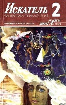 Искатель. 1989. Выпуск №2