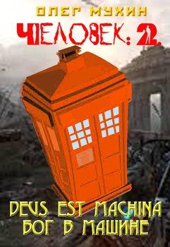 Человек: 2. Deus est machina